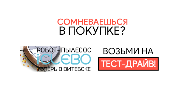 тест-драйв в Витебске